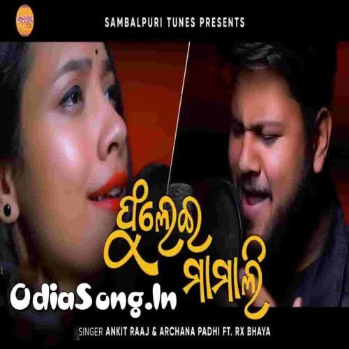 Fulei Mamali - Sambalpuri Song (Archana Padhi, Ankit Raaj)