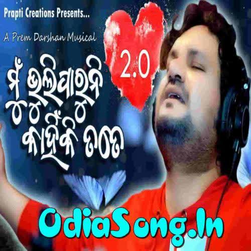 Mu Bhuli Paruni Kahinki Tate 2.0 (Human Sagar)