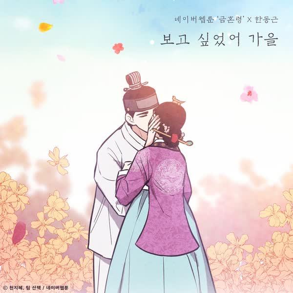 Han Dong Geun Autumn Breeze (The Forbidden Marriage X Han Dong Geun)