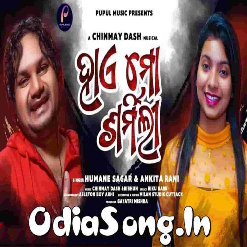 Hae Mo Sharmili (Human Sagar, Ankita Patra)