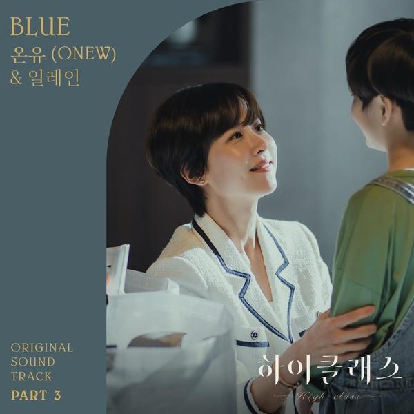 ONEW, Elaine Blue OST High Class