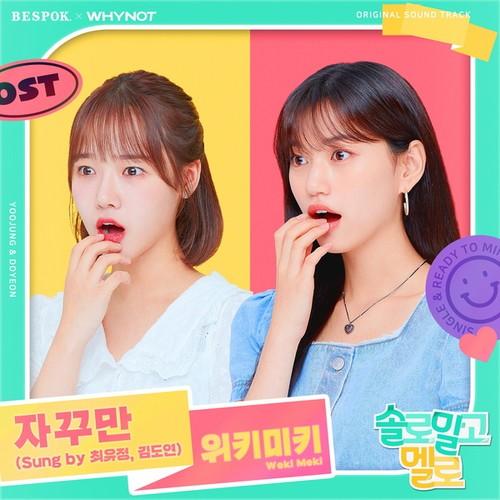 Weki Meki Again and Again (Sung by Choi Yoo Jeong & Kim Do Yeon) OST Ready To Mingle