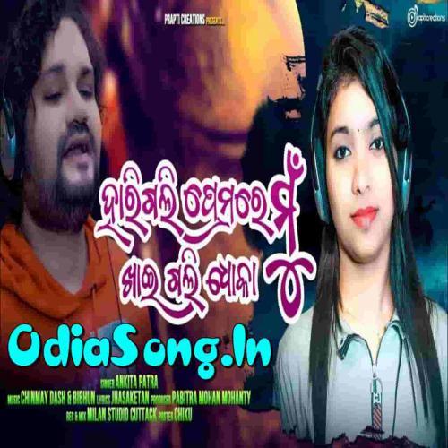 Harigali Premare Mu Khaigali Dhoka - Female Version (Ankita Patra)