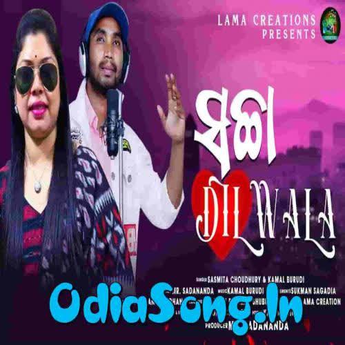Saccha Dil Wala (Kamal Burudi, Sasmita Choudhury)
