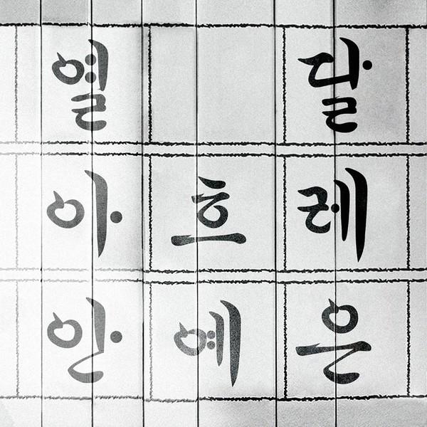 Ahn Ye Eun 1009