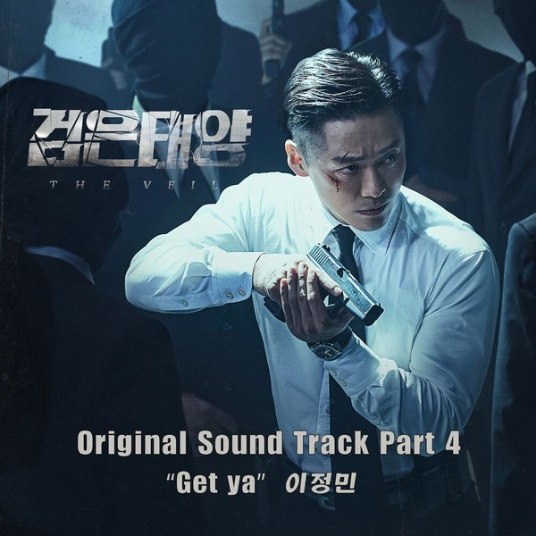 Lee Jeong Min Get Ya OST The Veil