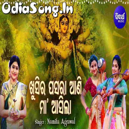 Khusira Pasara Aani Maa Asila (Namita Agrawal)