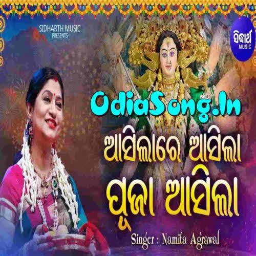 Aasilare Aasila Puja Aasila (Namita Agrawal)
