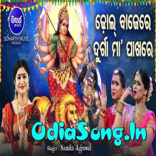 Dhol Bajere Durga Maa Pakhare (Namita Agrawal)