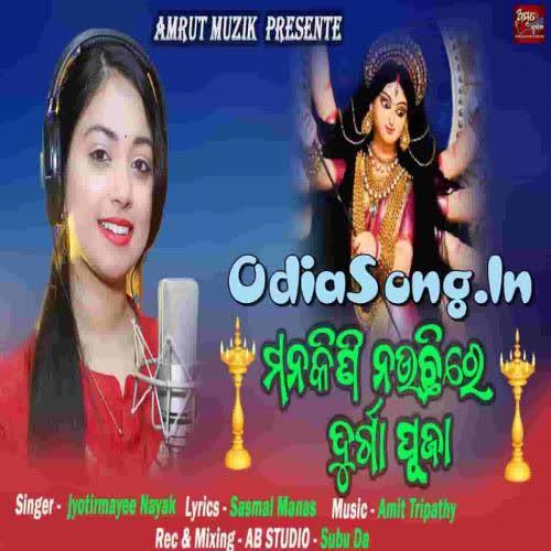 Mana Kininouchi Durgapuja (Jyotirmayee Nayak)