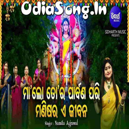 Maa Lo Tara Parbana Pari Manisara E Jiban (Namita Agrawal)