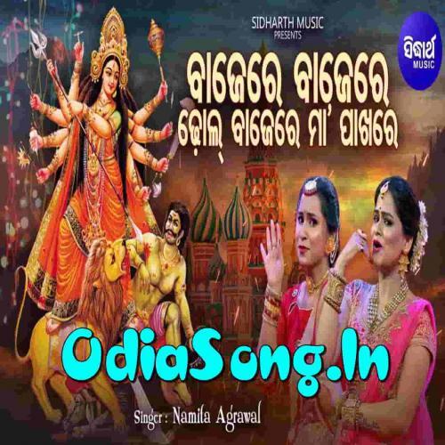 Bajare Bajere Dhol Bajere (Namita Agrawal)
