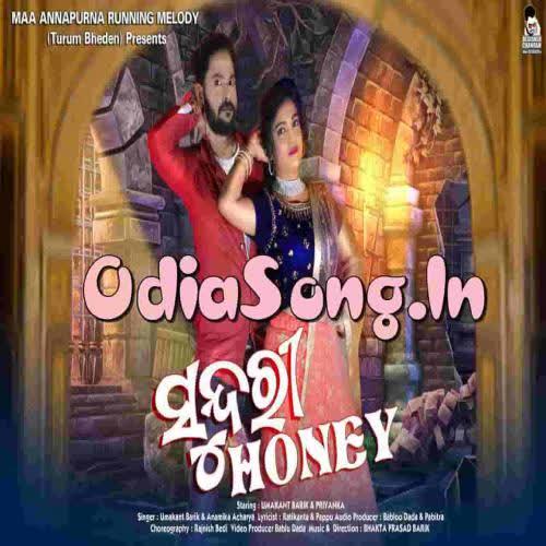 Sundri Honey (Umakant Barik, Anamika Acharya)