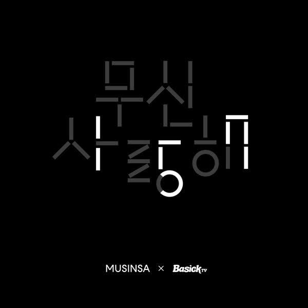 Basick Musinsaranghae 157