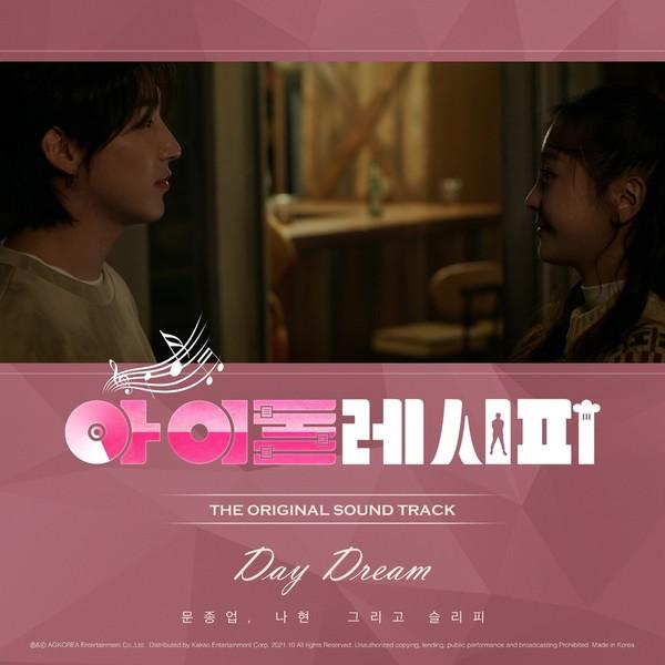 Moon Jong Up, Na Hyun Day Dream (feat. Sleepy) OST Idol Recipe