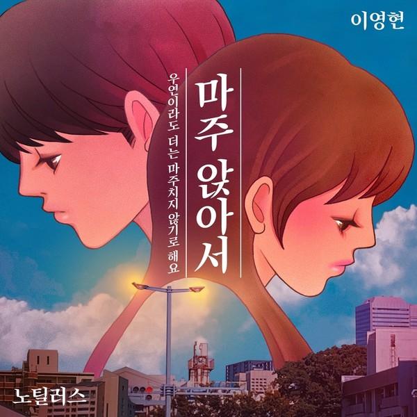 Nautilus, Lee Young Hyun Sad Ending