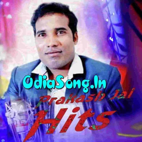 Dhanamali Mate Galuna Bhuli (Prakash Jal) Sambalpuri Song