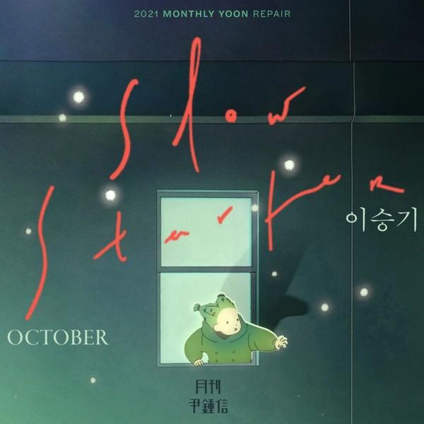 Yoon Jong Shin, Lee Seung Gi Slow Starter