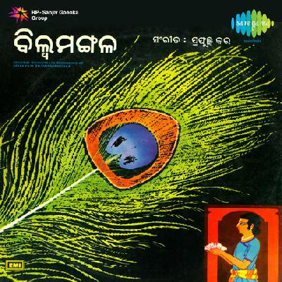 Bhamara Nachi Ja Re (Billwamangala)