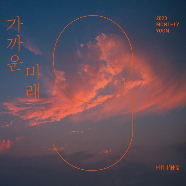 Yoon Jong Shin Near Future