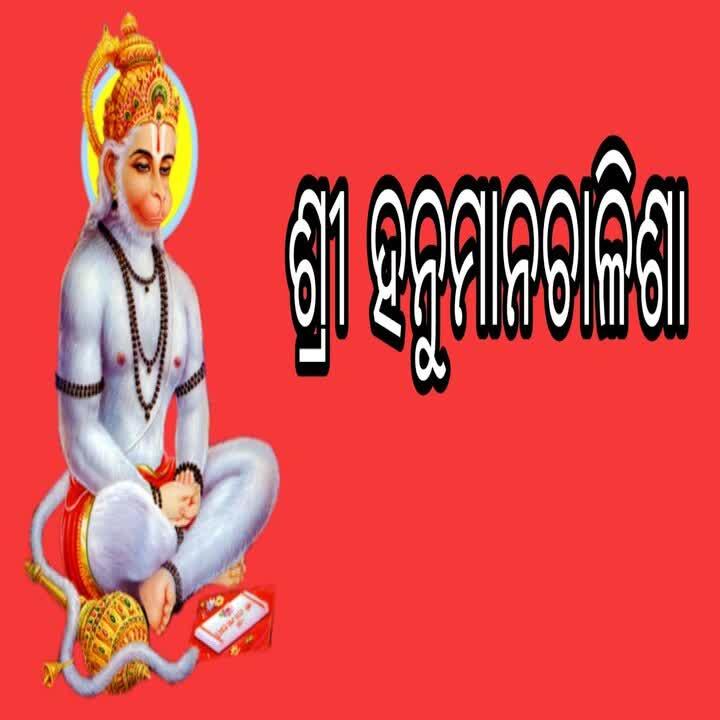 Jai Jai Hanuman Gosain (Tulasi Das Krut)
