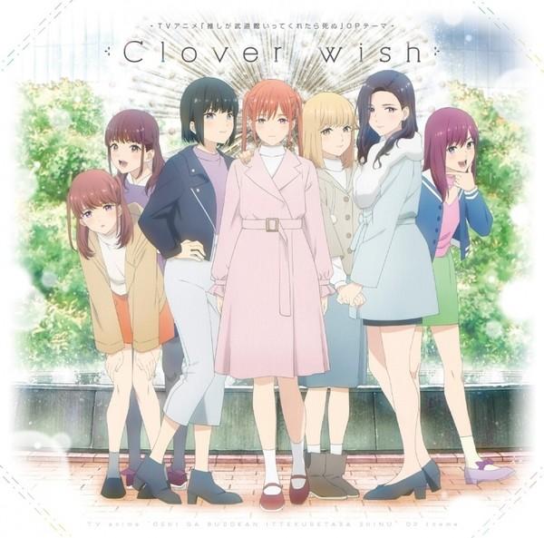 ChamJam Clover wish Opening Oshi ga Budokan Ittekuretara Shinu
