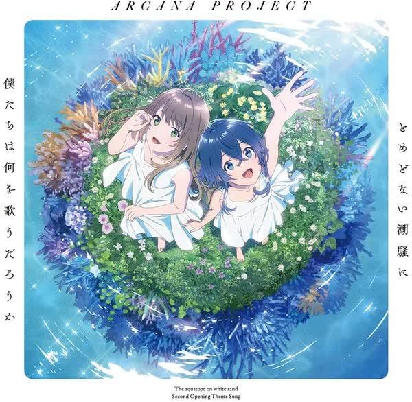 ARCANA PROJECT Tomedonai Shiosai ni Bokutachi wa Nani wo Utau Darou ka Opening 2 Shiroi Suna no Aqua
