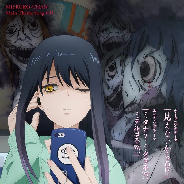 Sora Amamiya Mienaikara ne! Opening Mieruko-chan