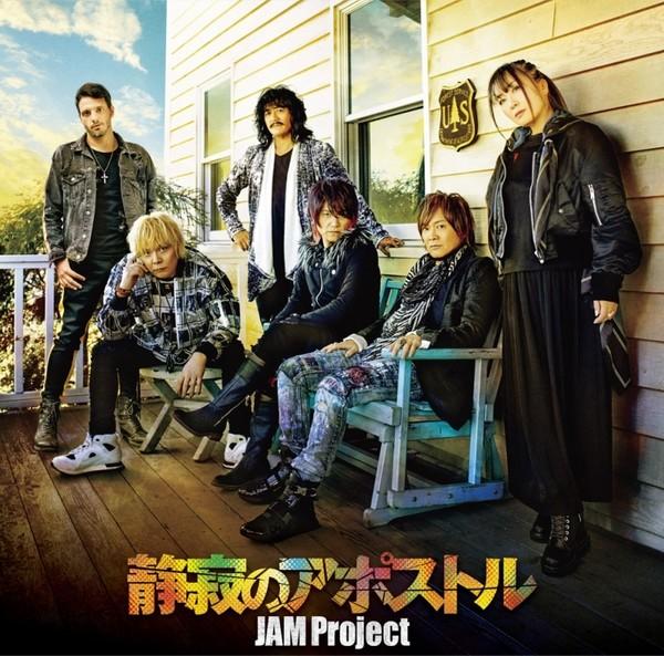 JAM Project Seijaku no Apostle Opening One Punch Man 2nd Season