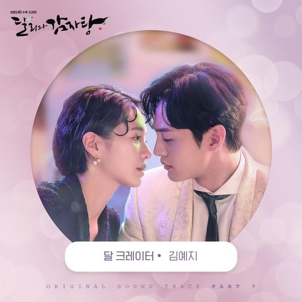 Kim Yeji Moon Crater OST Dali and Cocky Prince