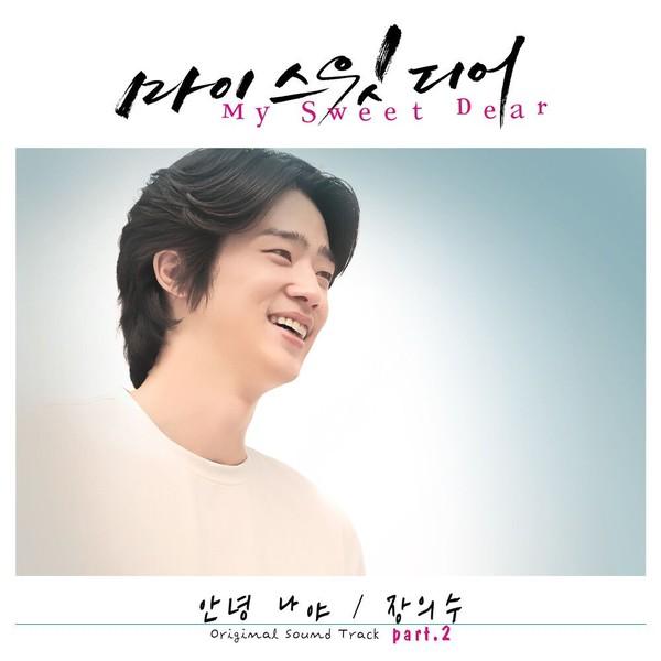 Jang Eui Soo Hello Baby OST My Sweet Dear